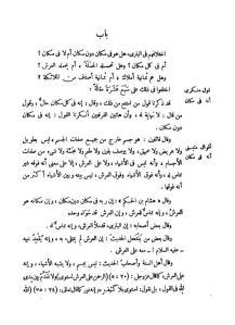 maqalat islamiyin 1