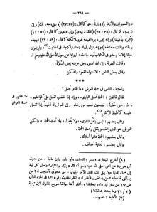 maqalat islamiyin 2